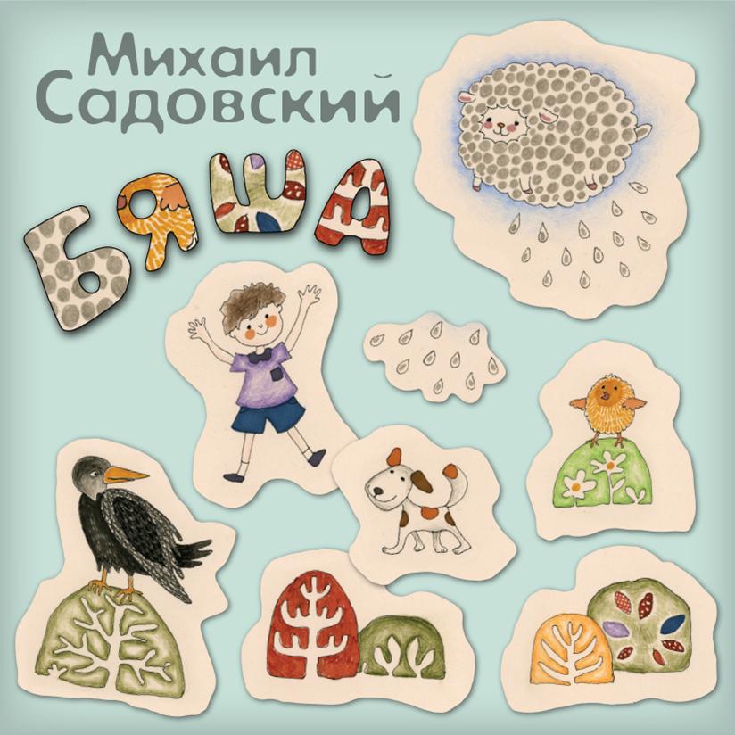 Бяша ( Михаил Садовский  )