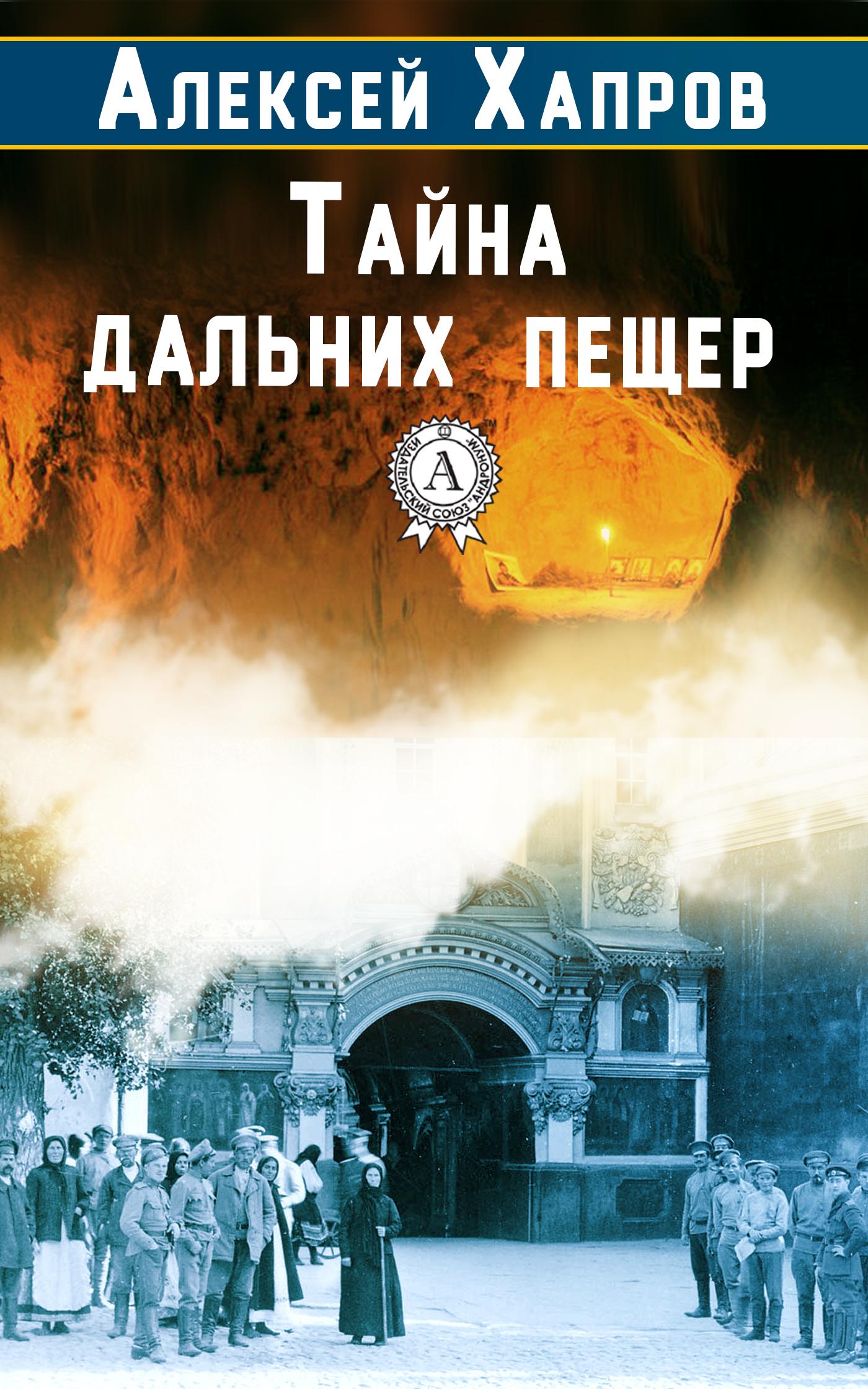 Алексей Викторович Хапров Тайна дальних пещер цена и фото