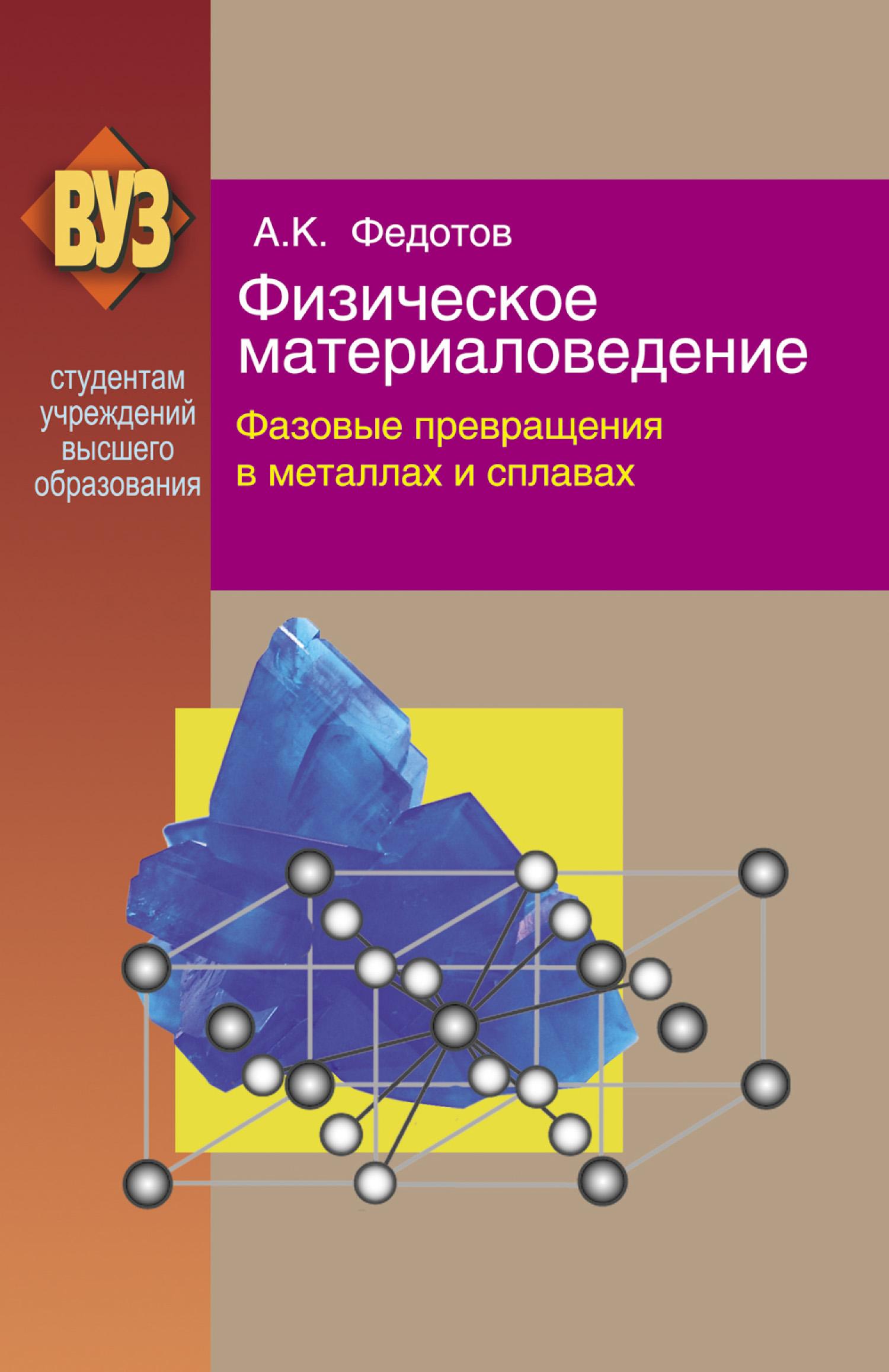 Физическое материаловедение. Часть 2. Фазовые превращения в металлах и сплавах