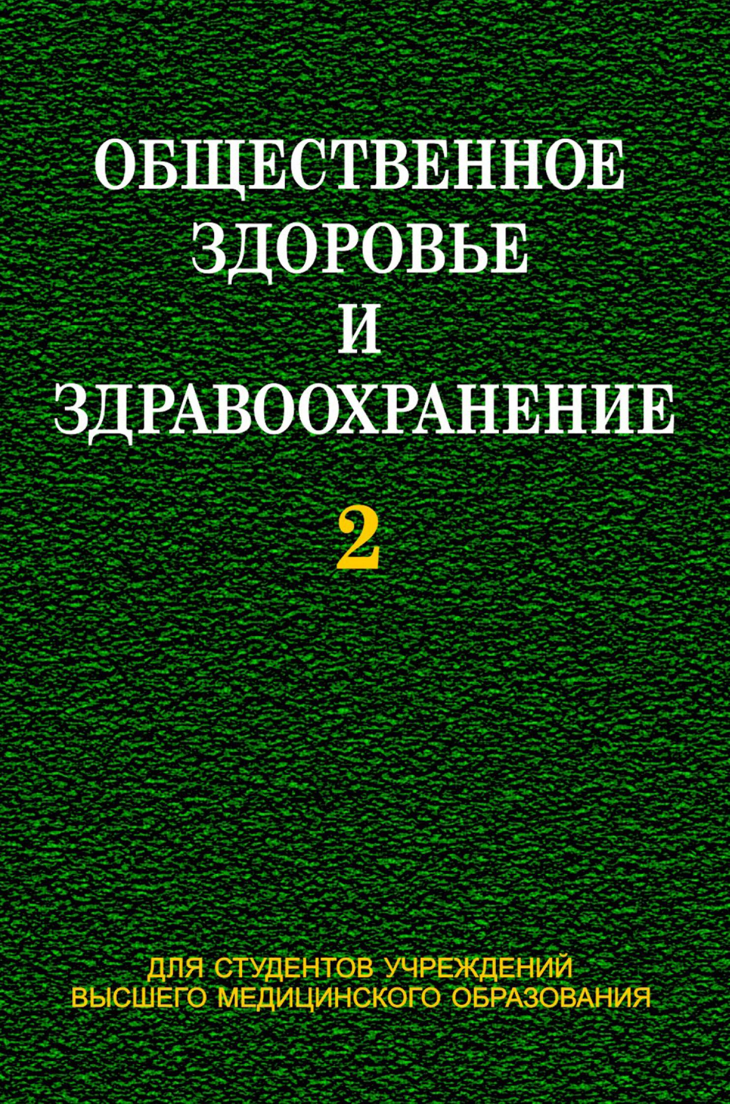 Е. М. Тищенко Общественное здоровье и здравоохранение. Часть 2 медик в лисицин в общественное здоровье и здравоохранение учебник