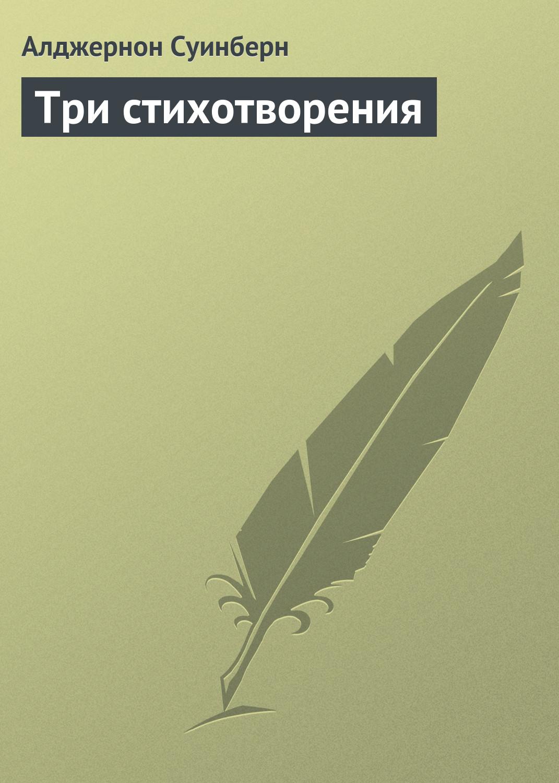 Алджернон Суинберн Три стихотворения