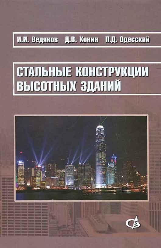 И. И. Ведяков Стальные конструкции высотных зданий. Научное издание неизвестный автор конструкции высотных зданий