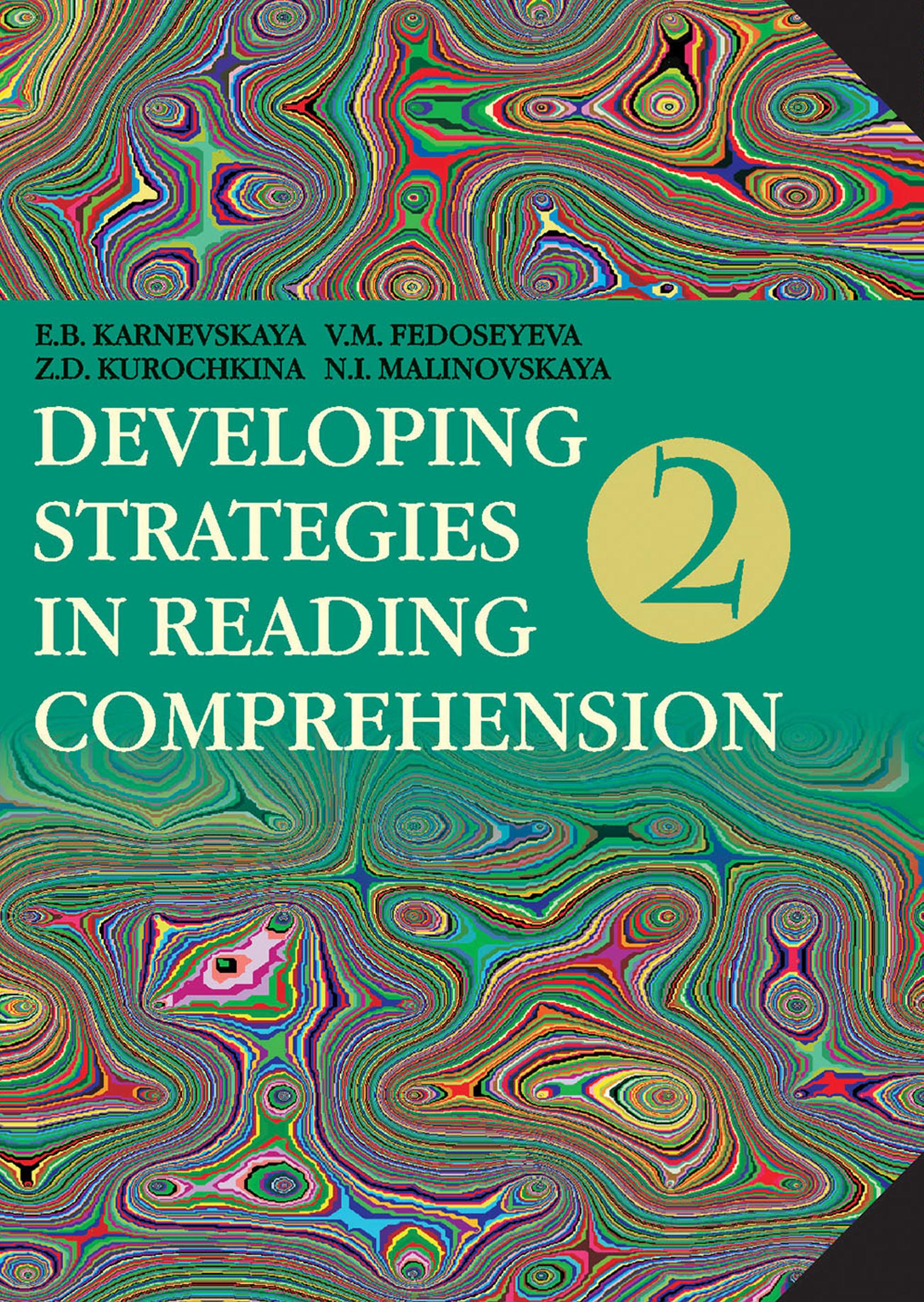 Е. Б. Карневская Developing Strategies in Reading Comprehension / Английский язык. Стратегии понимания текста. Часть 2 genre variation and reading comprehension