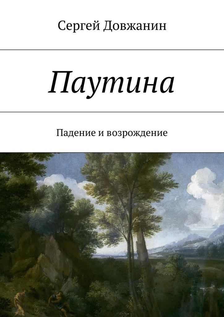 Сергей Довжанин Паутина. Падение ивозрождение