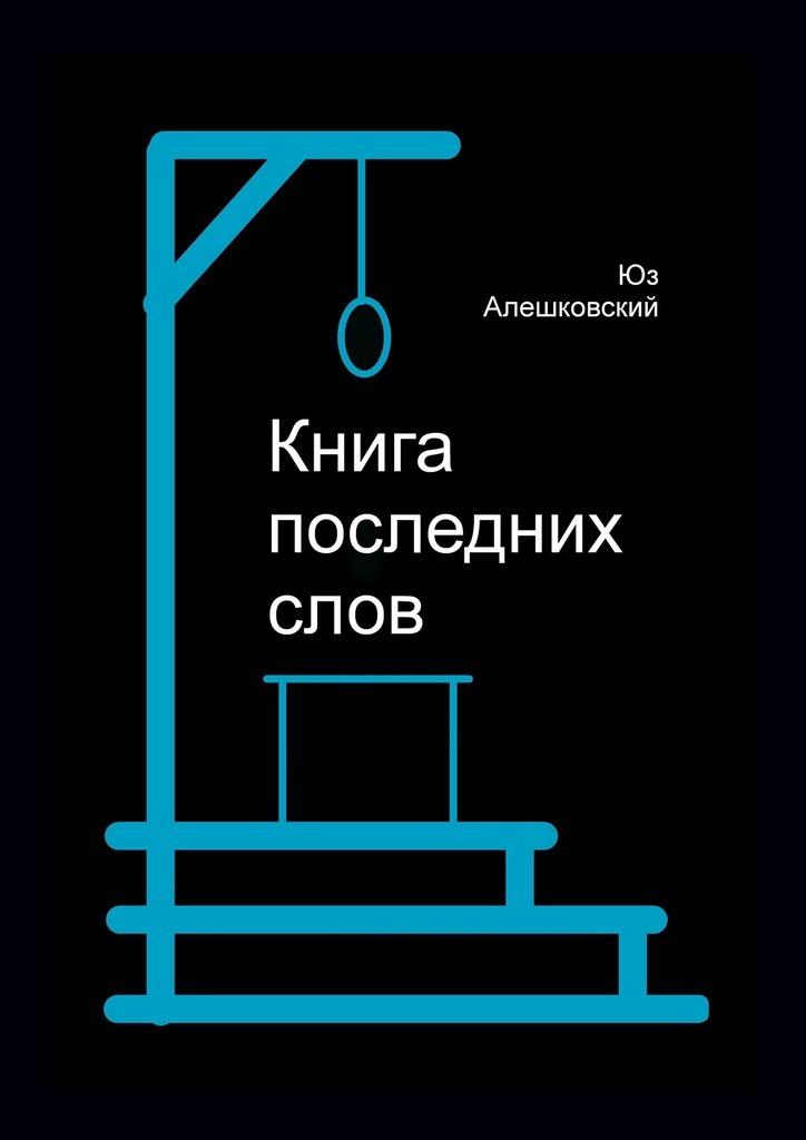 все цены на Юз Алешковский Книга последнихслов онлайн