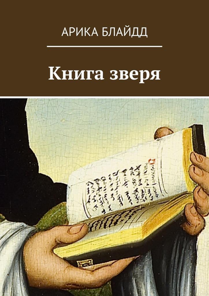 Арика Блайдд Книга зверя арика блайдд книга зверя