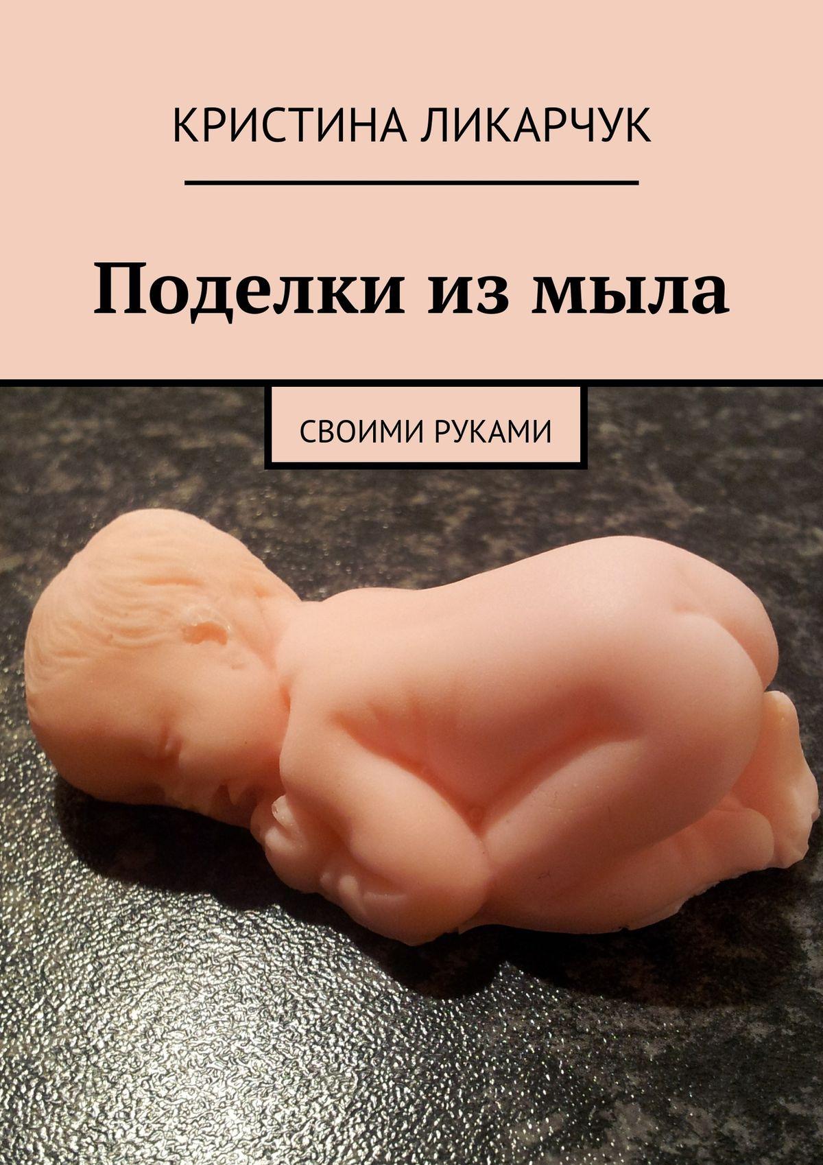 Кристина Викторовна Ликарчук Поделки измыла. Своими руками