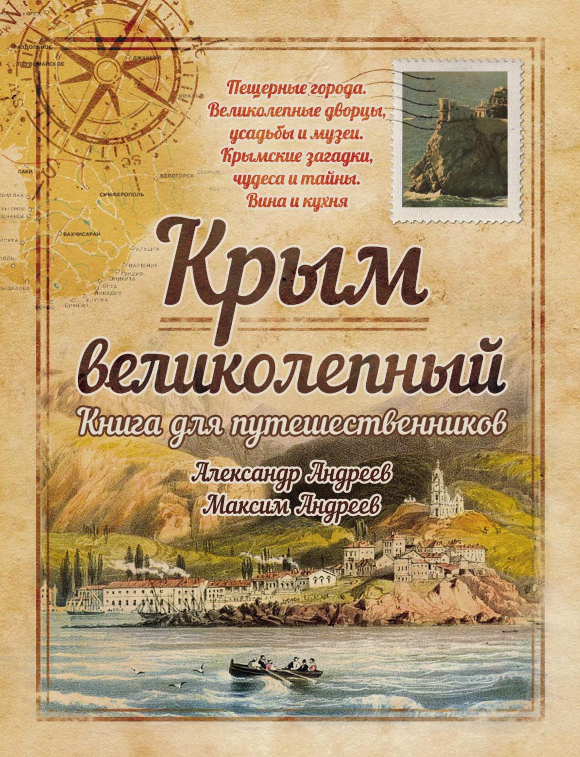 цена на Александр Андреев Крым великолепный. Книга для путешественников