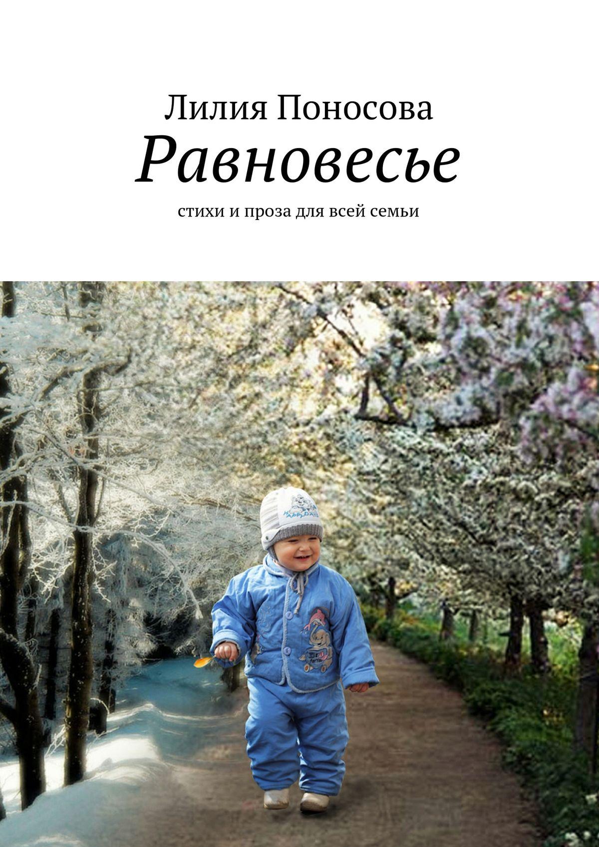 Лилия Поносова Равновесье. стихи и проза для всей семьи