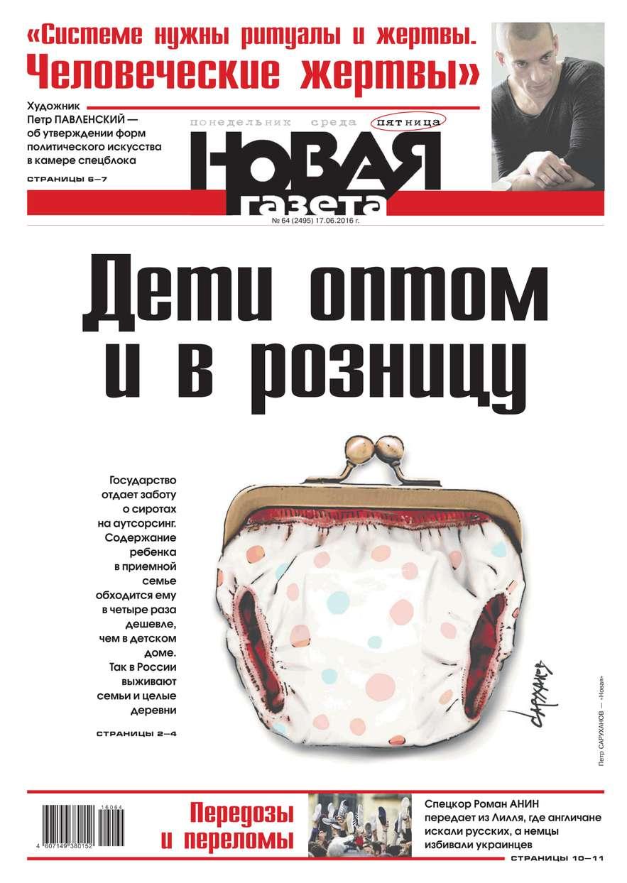 Новая газета 64-2016