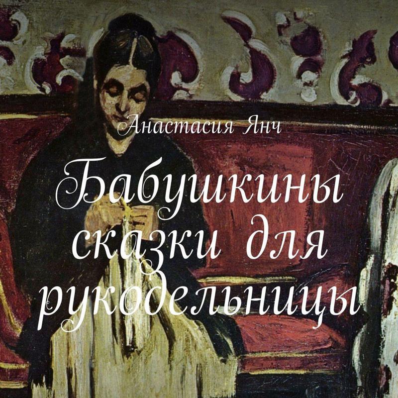 Анастасия Прановна Янч Бабушкины сказки для рукодельницы анастасия прановна янч небесные сказки для гномика книга сказок