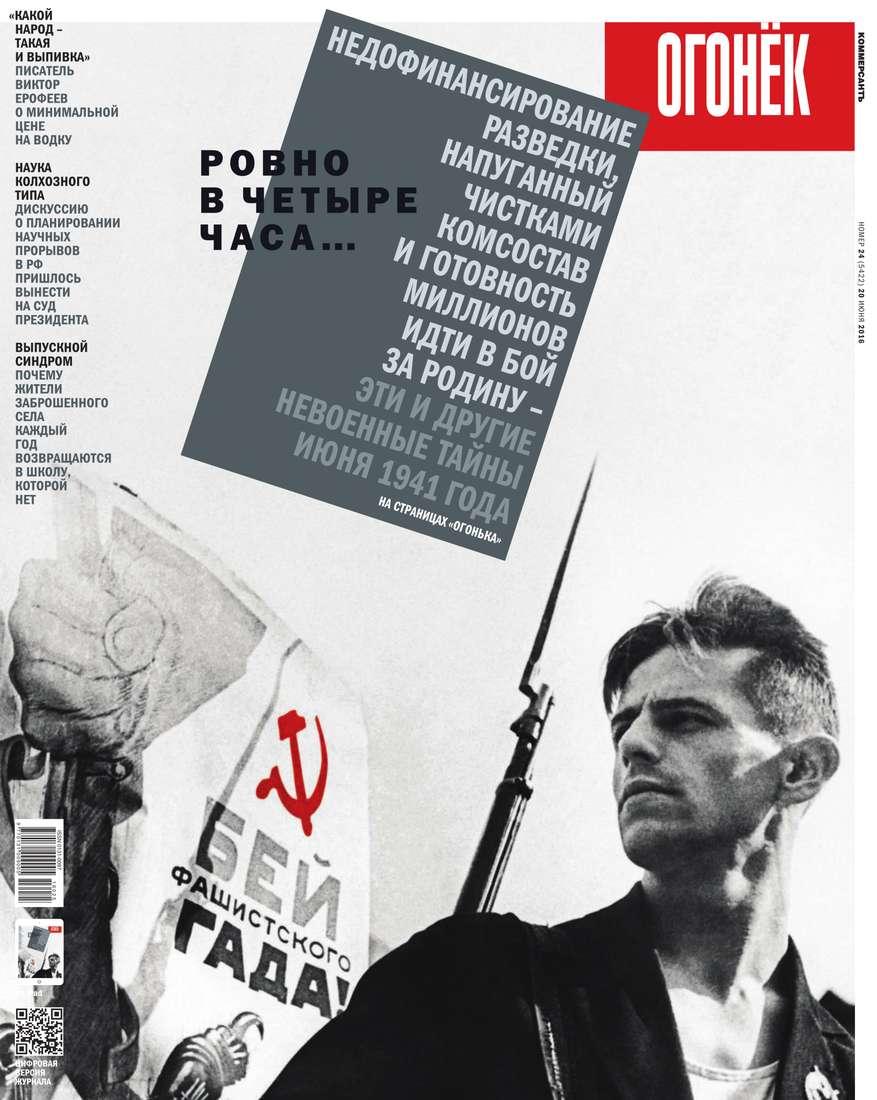 Редакция журнала Огонёк Огонёк 24-2016