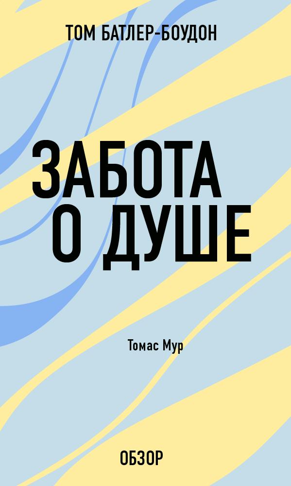 Том Батлер-Боудон Забота о душе. Томас Мур (обзор) антоний великий нил синайский исаия отшельник забота о душе isbn 9785894240756