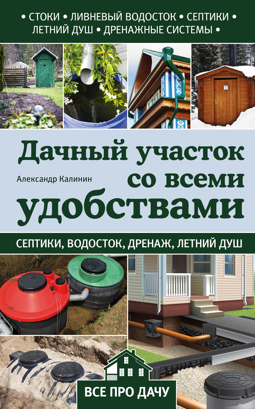 Александр Калинин Дачный со всеми удобствами