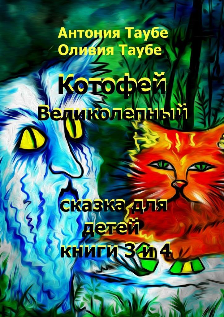 Антония Таубе Котофей Великолепный. Книги 3 и 4 антония таубе котофей великолепный книга 7