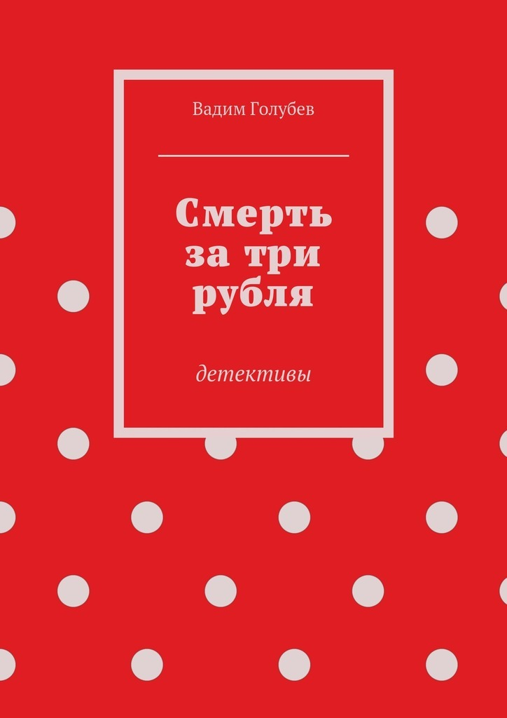 Вадим Голубев Смерть затри рубля. Детективы вадим голубев месяц надежд очерк