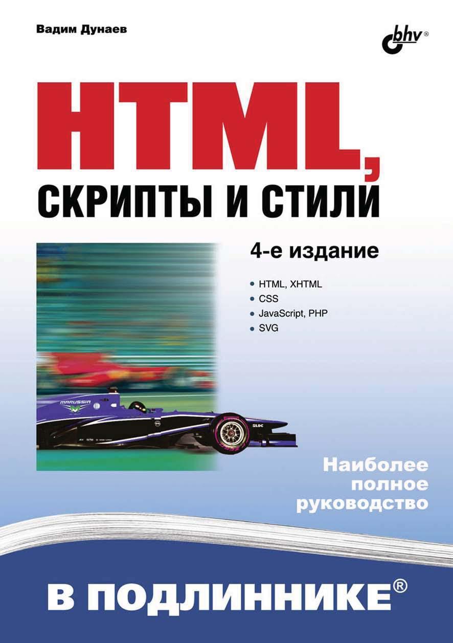 Вадим Дунаев HTML, скрипты и стили (4-е издание)