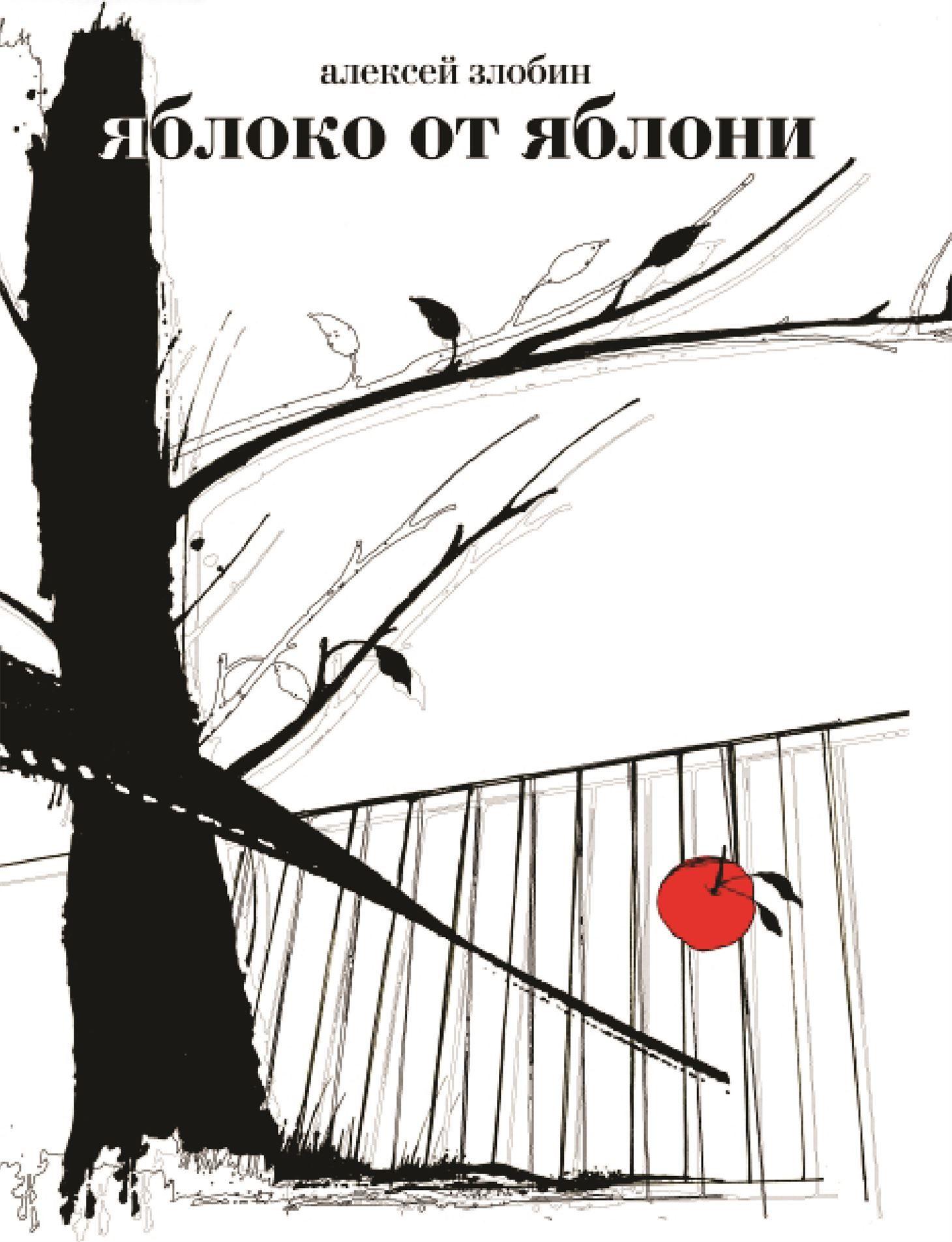 Алексей Злобин Яблоко от яблони яблоко от яблони герман фоменко и другие опровержения ньютонова закона