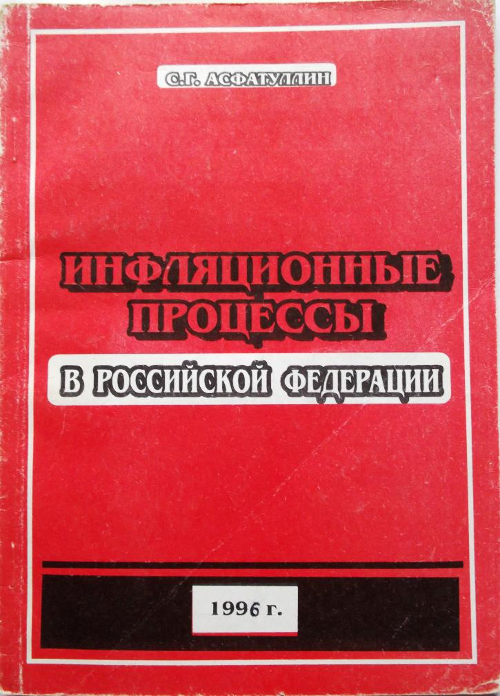Салават Асфатуллин Инфляционные процессы в Российской Федерации игровой набор любимый персонаж 5 см в ассортименте