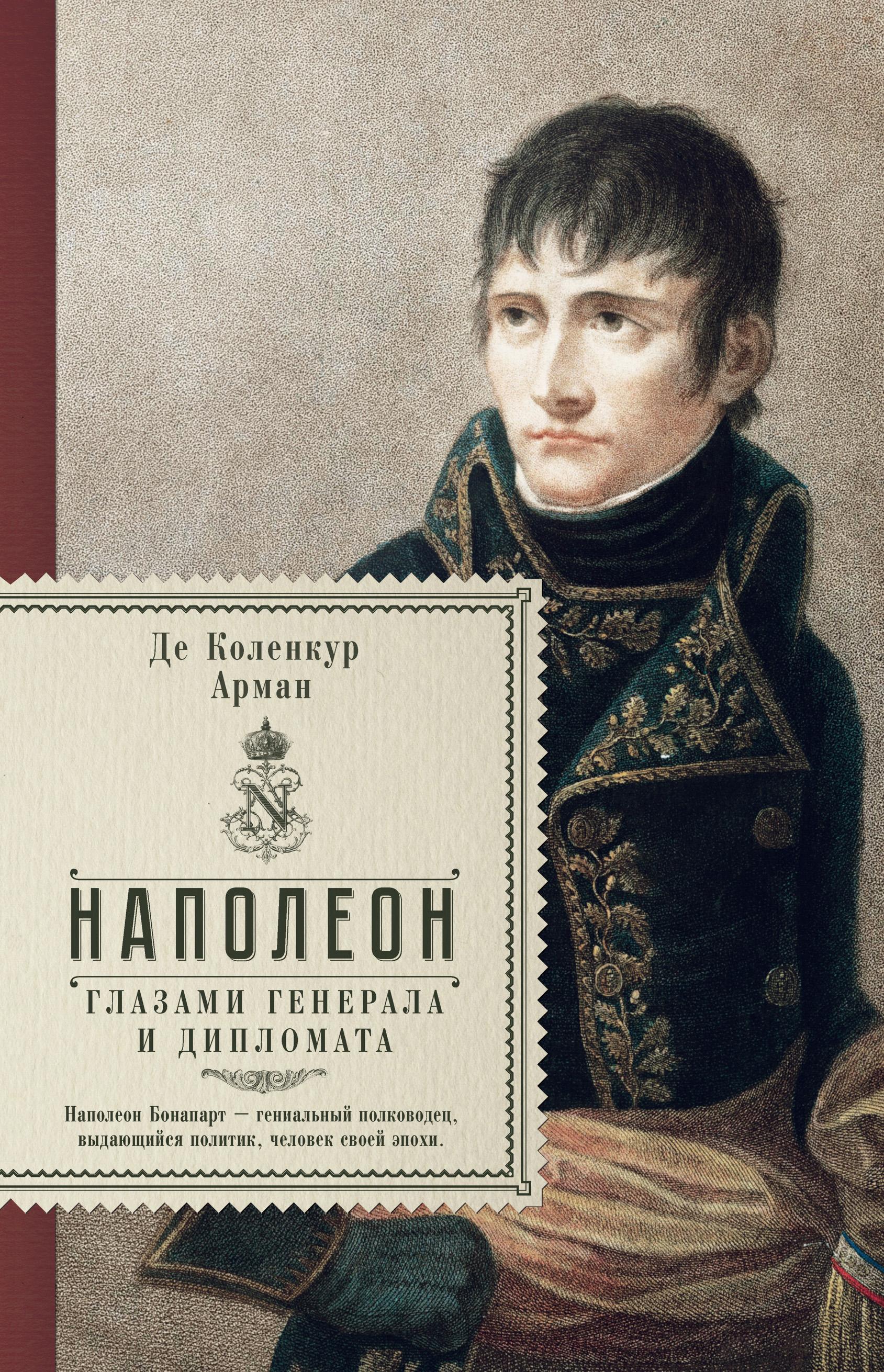 Арман де Коленкур Наполеон глазами генерала и дипломата