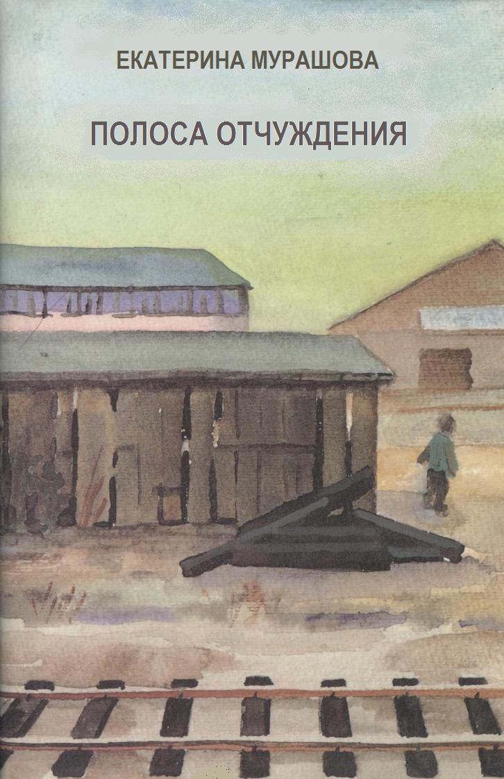 Екатерина Мурашоа Полоса отчуждения