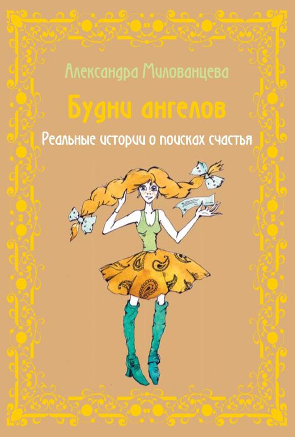 Александра Милованцева Будни ангелов цена и фото