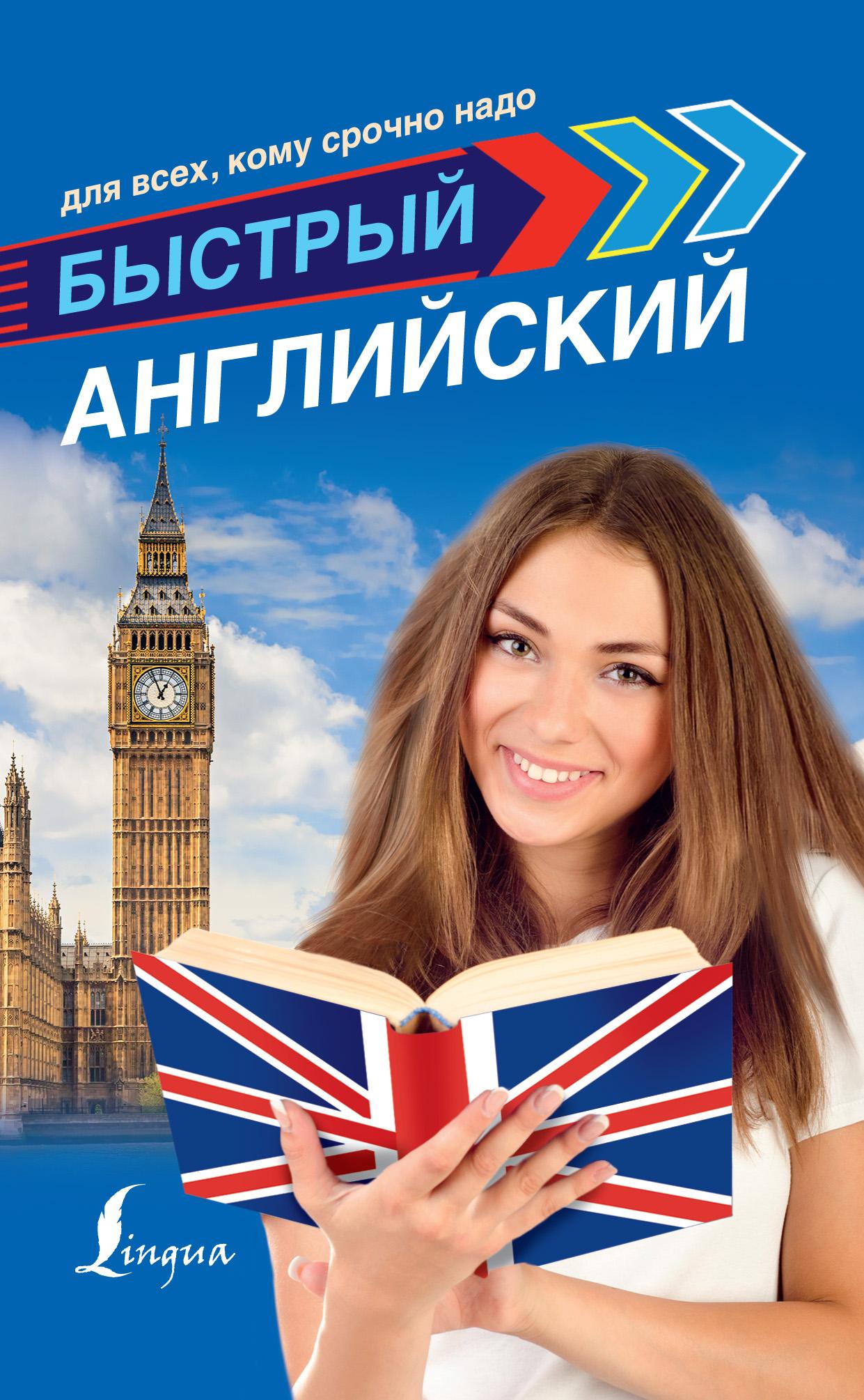 С. А. Матвеев Быстрый английский для всех, кому срочно надо издательство аст быстрый английский для тех кому надо не знать а просто объясняться
