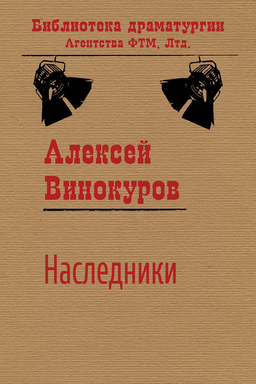Алексей Винокуров Наследники аркадий беловский аркадий беловский где живут иначе