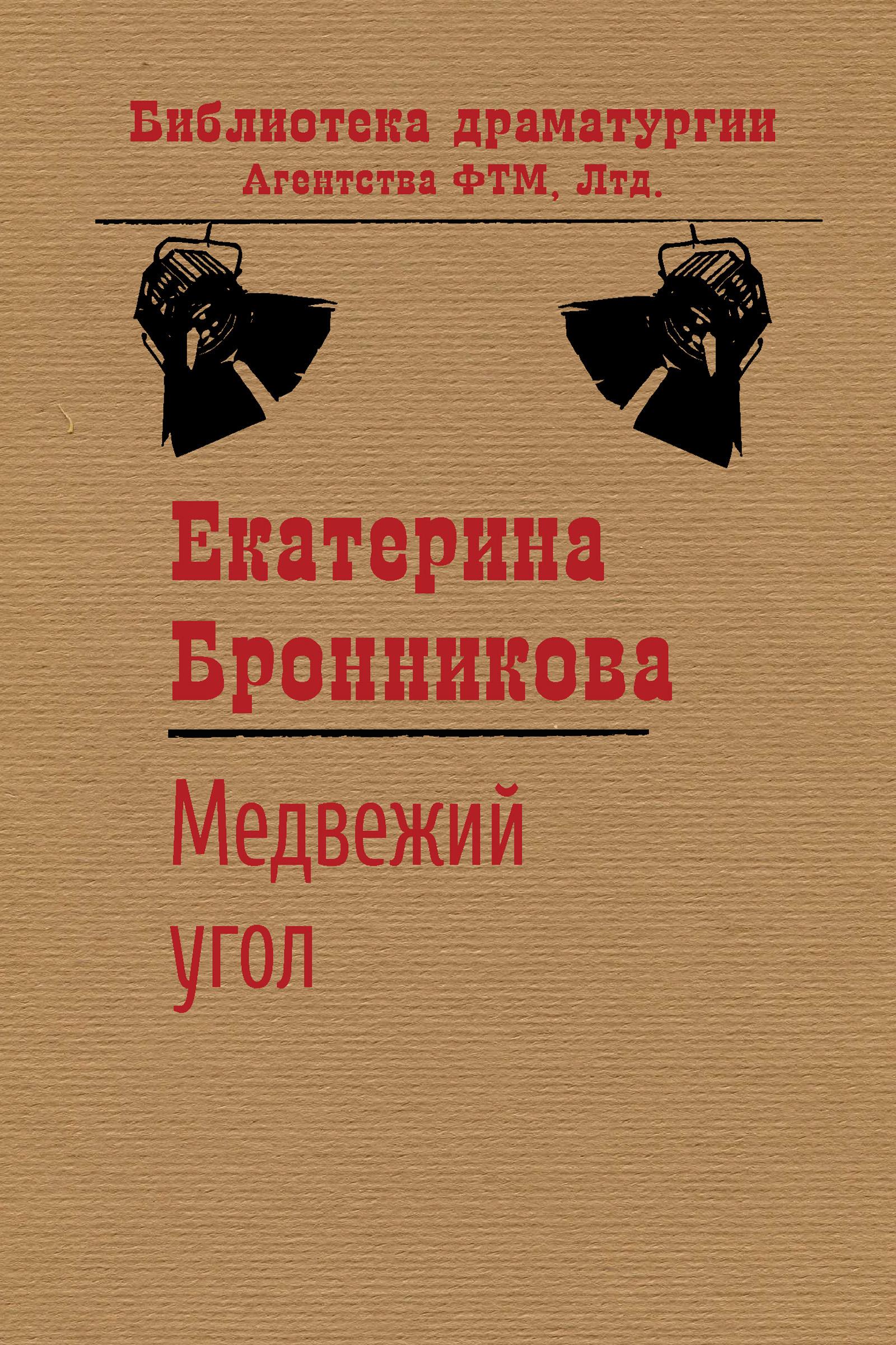 цена Екатерина Бронникова Медвежий угол