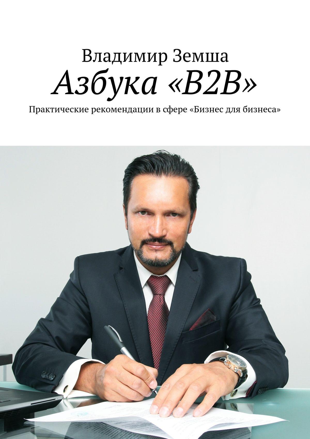 Владимир Валерьевич Земша Азбука «B2B». Практические рекомендации всфере «Бизнес для бизнеса» гусарова в птуха к управление продажами на территории теоретические основы и практические рекомендации