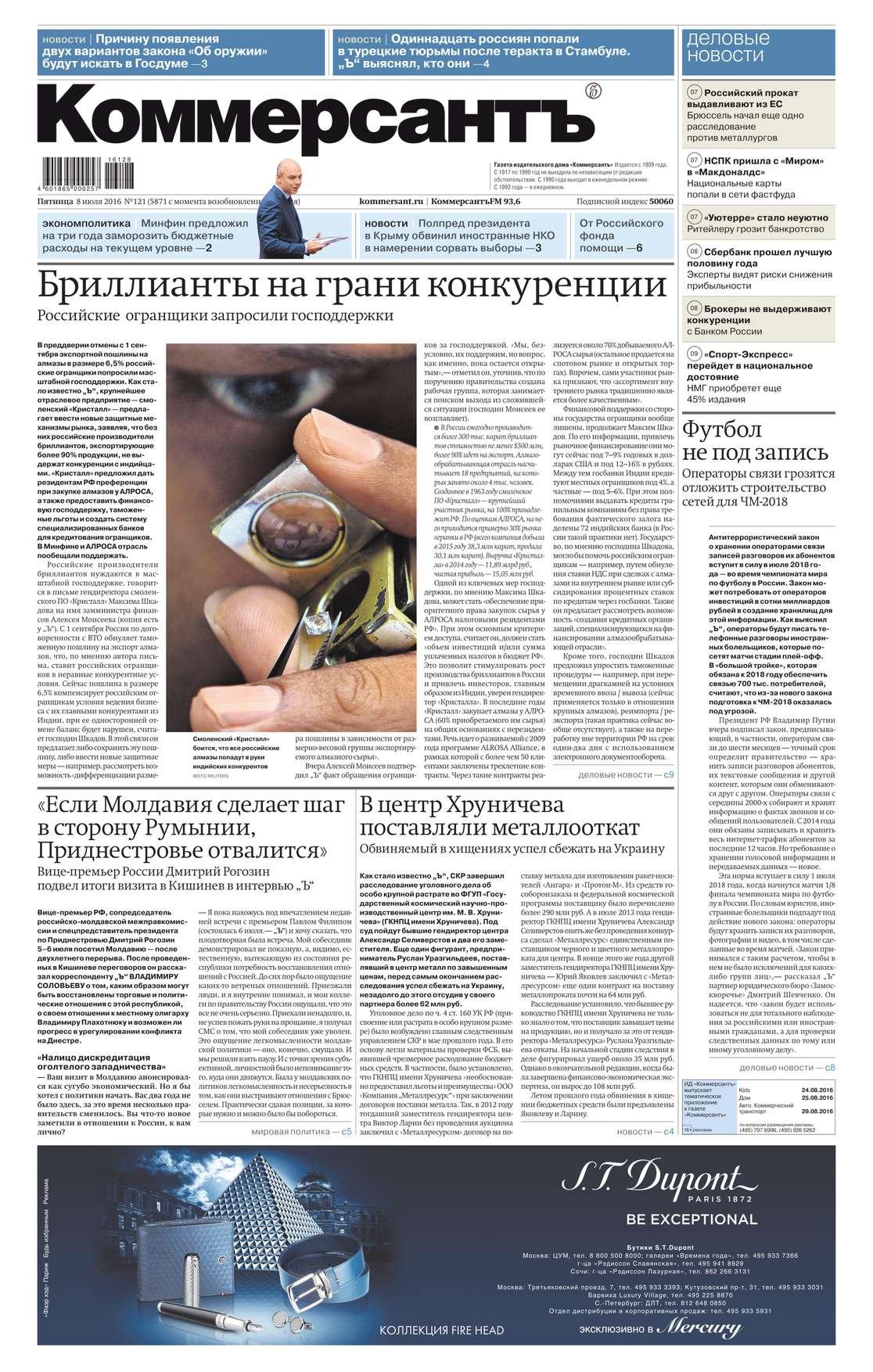 КоммерсантЪ (понедельник-пятница) 121-2016