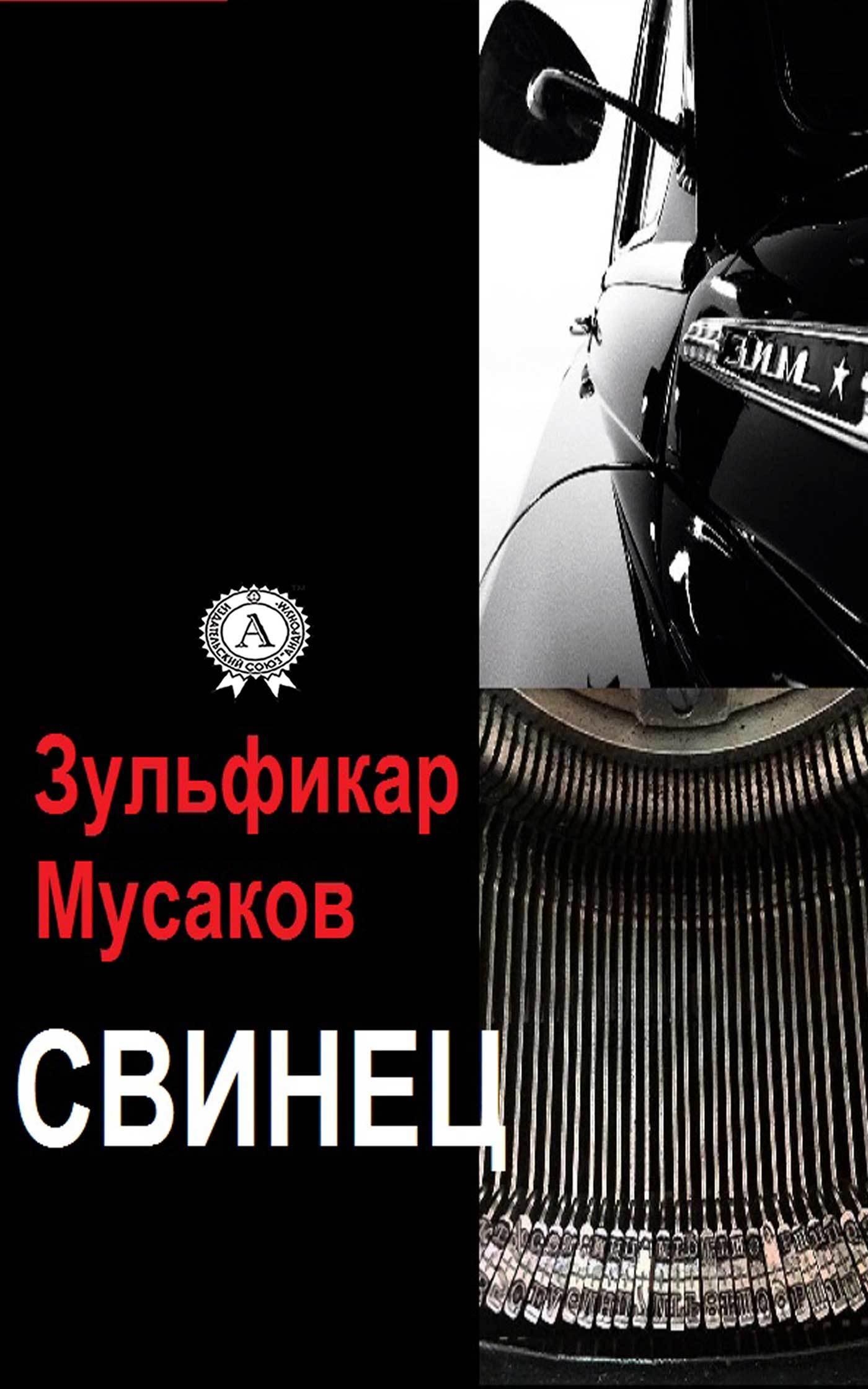 Зульфикар Мусаков Свинец киносценарии