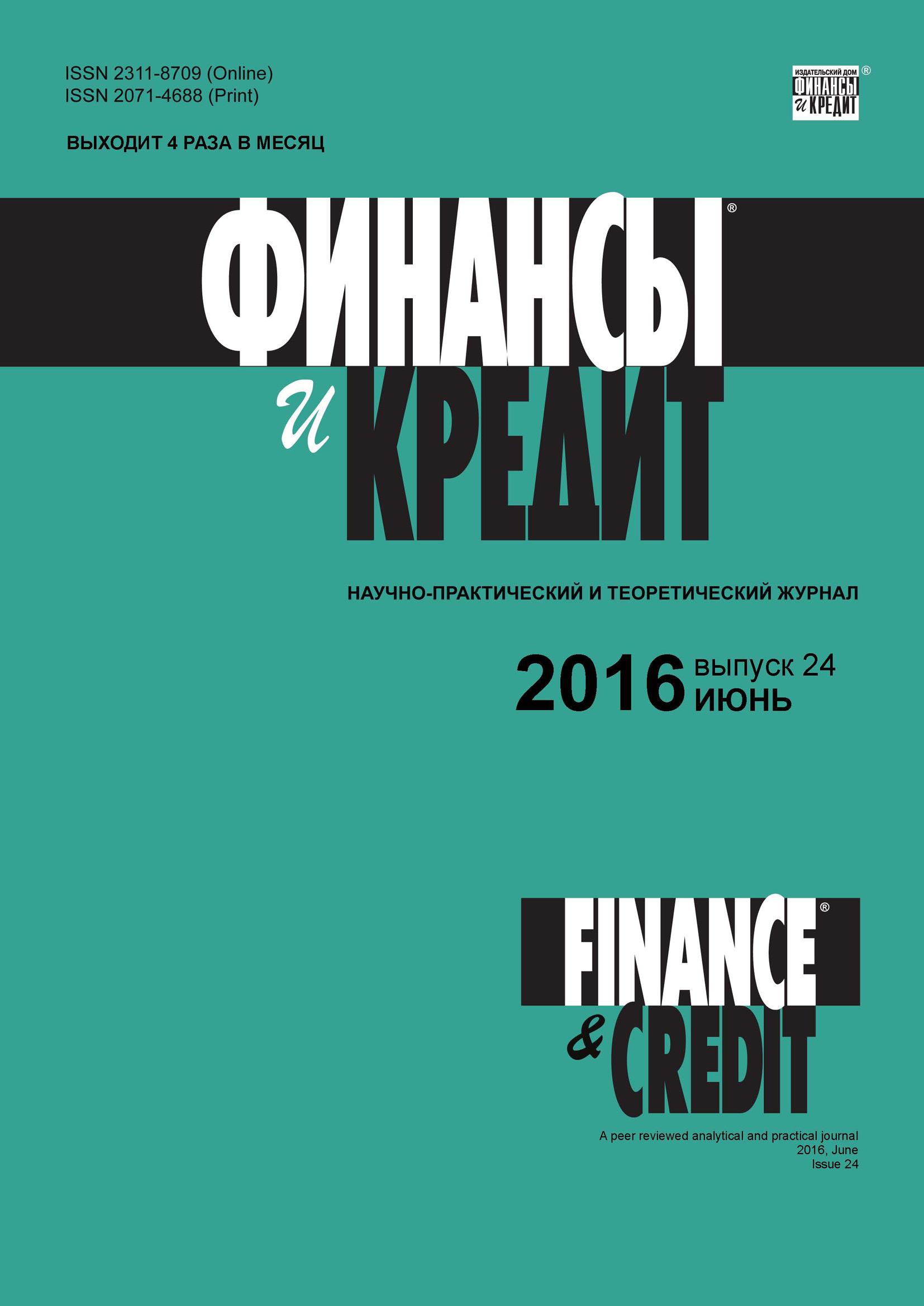 Отсутствует Финансы и Кредит № 24 (696) 2016 отсутствует финансы и кредит 19 691 2016