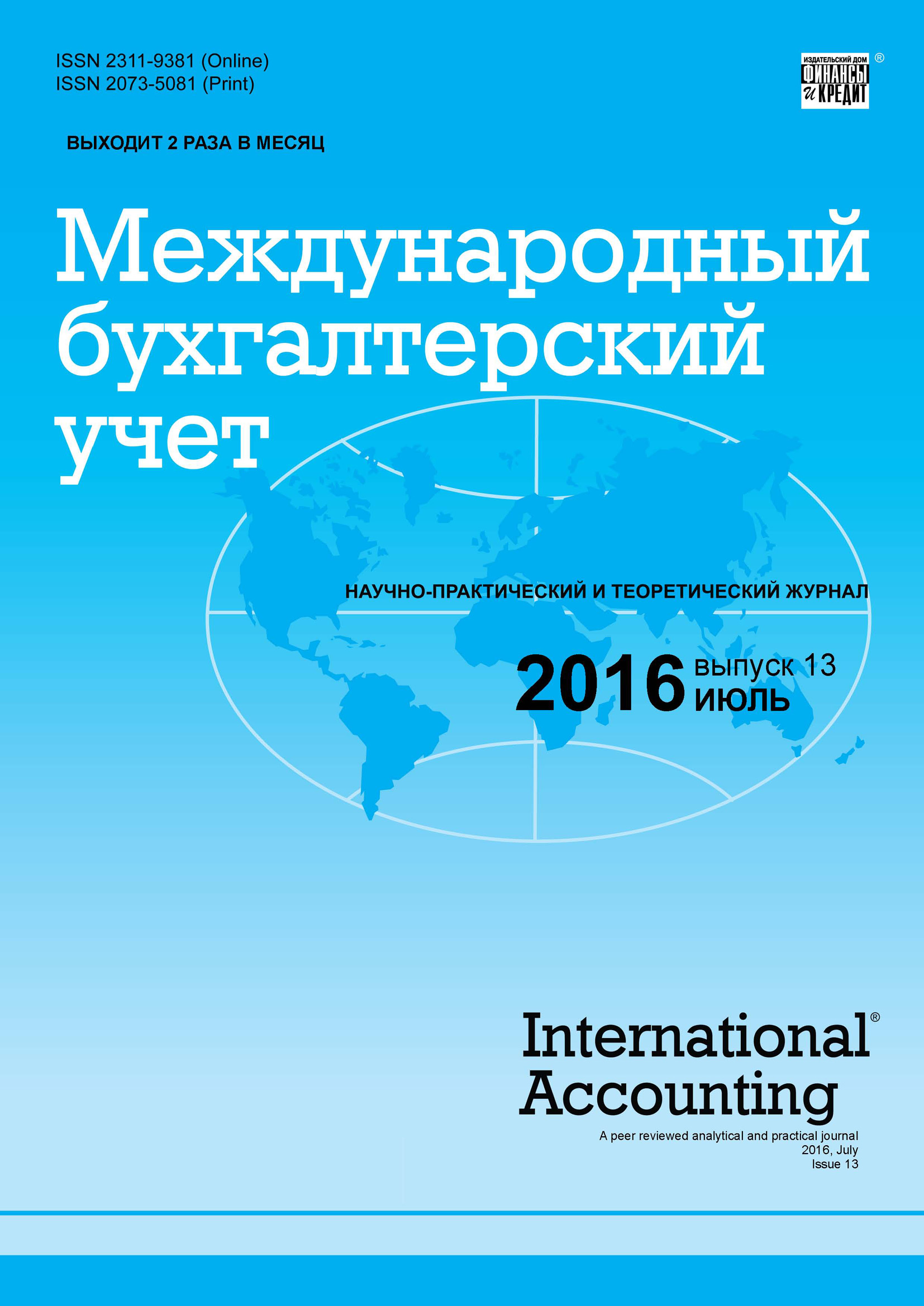 Международный бухгалтерский учет № 13 (403) 2016