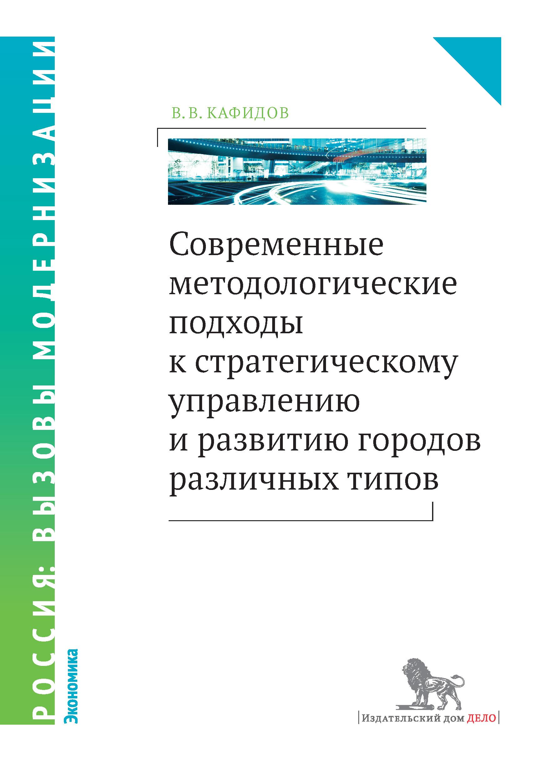 В. В. Кафидов Современные методологические подходы к стратегическому управлению и развитию городов различных типов