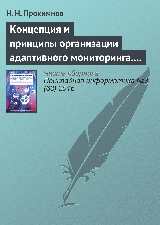 Н. Н. Прокимнов Концепция и принципы организации адаптивного мониторинга. Часть 2