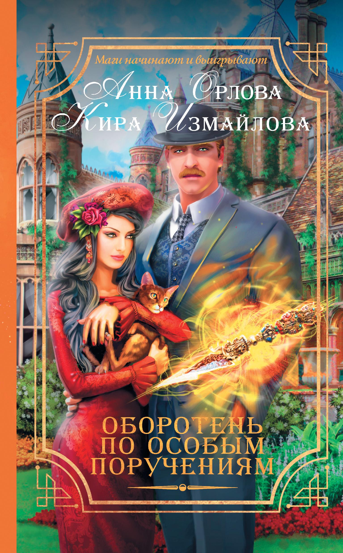 купить Анна Орлова Оборотень по особым поручениям по цене 149 рублей