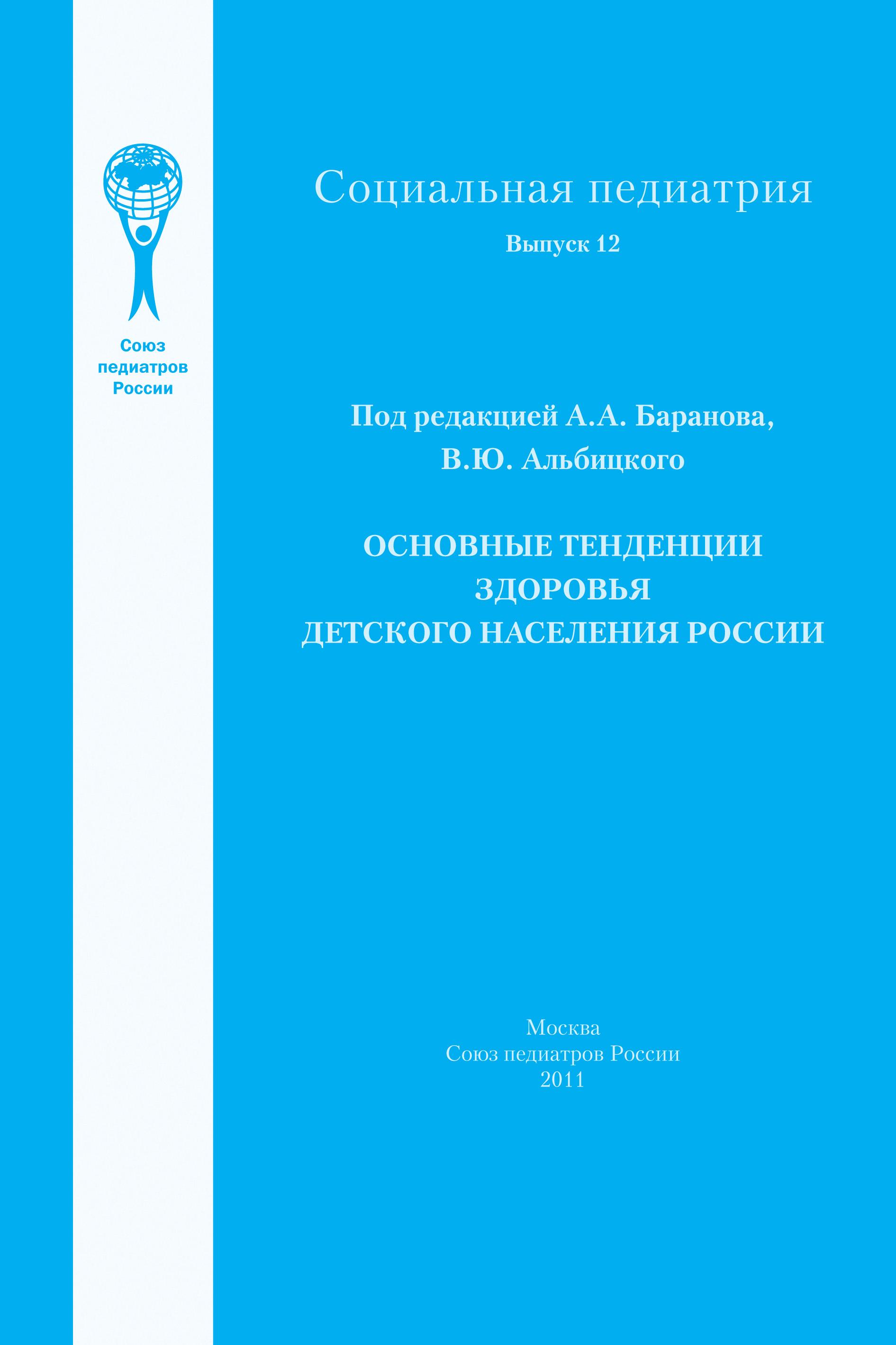 Коллектив авторов Основные тенденции здоровья детского населения России духовой шкаф simfer b6ev18012