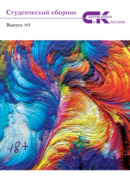 Коллектив авторов Студенческий сборник. Выпуск 1 а c стаценко технология строительного производства