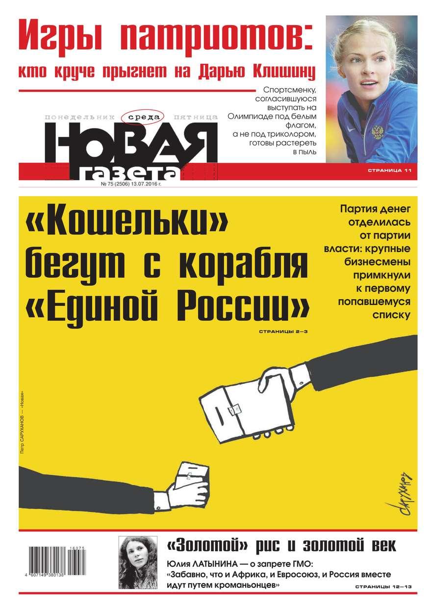 Редакция газеты Новая Газета Новая газета 75-2016 редакция газеты новая газета новая газета 75 2015