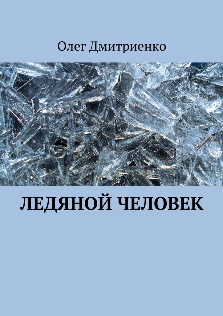 Олег Александрович Дмитриенко Ледяной человек юрий дмитриенко тензорный анализ том 1