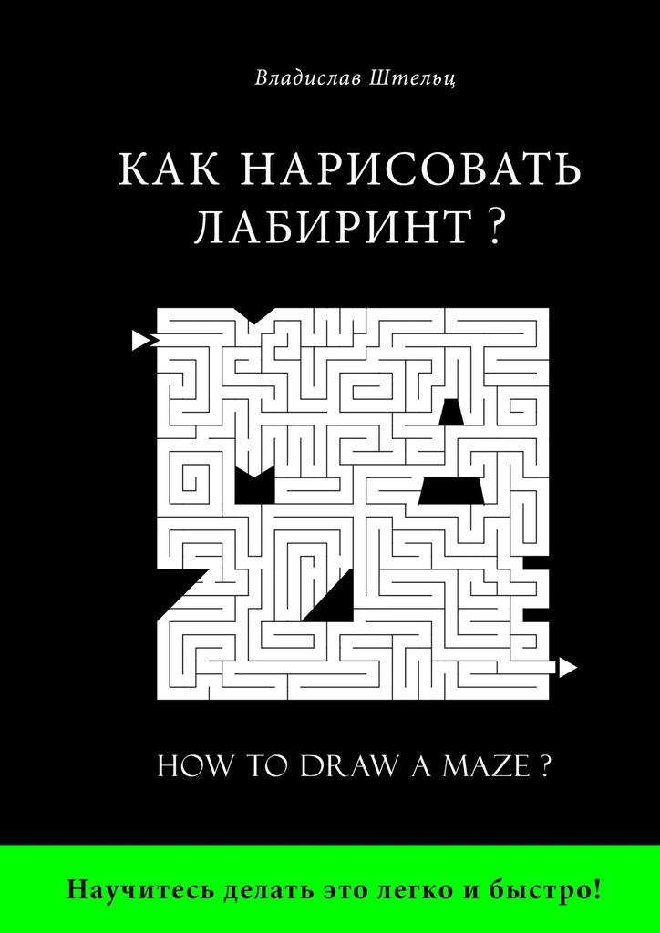 Владислав Штельц Как нарисовать лабиринт? How to draw a maze? аддиктаболл шар лабиринт малый