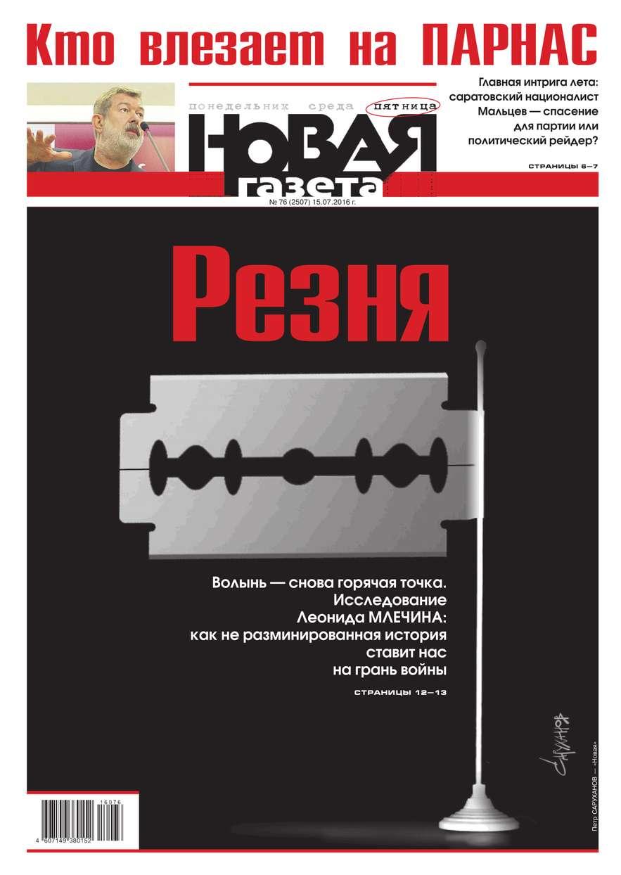 Новая газета 76-2016