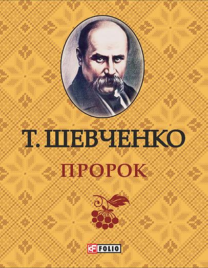 Тарас Шевченко Пророк цена 2017
