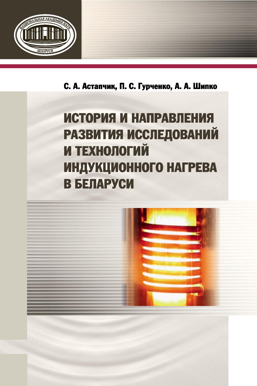 П. С. Гурченко История и направления развития исследований и технологий индукционного нагрева в Беларуси