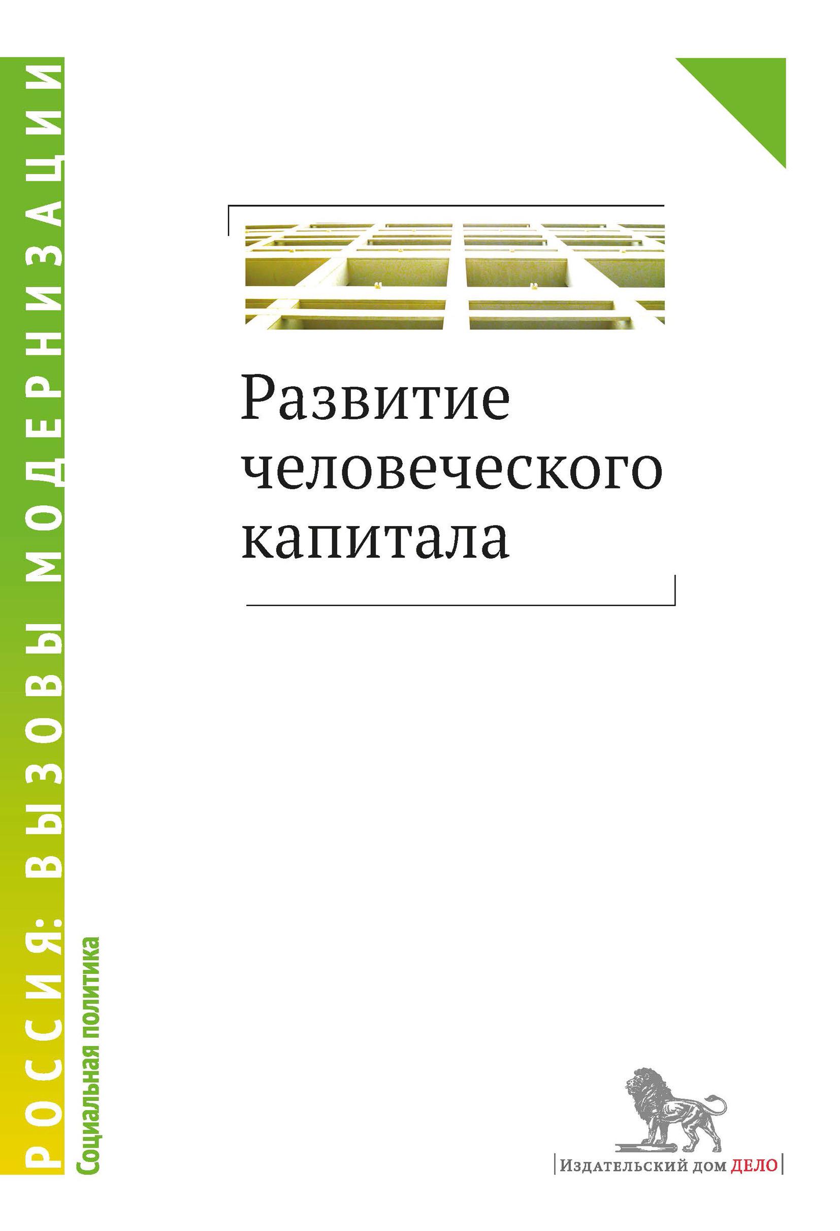 фото обложки издания Развитие человеческого капитала