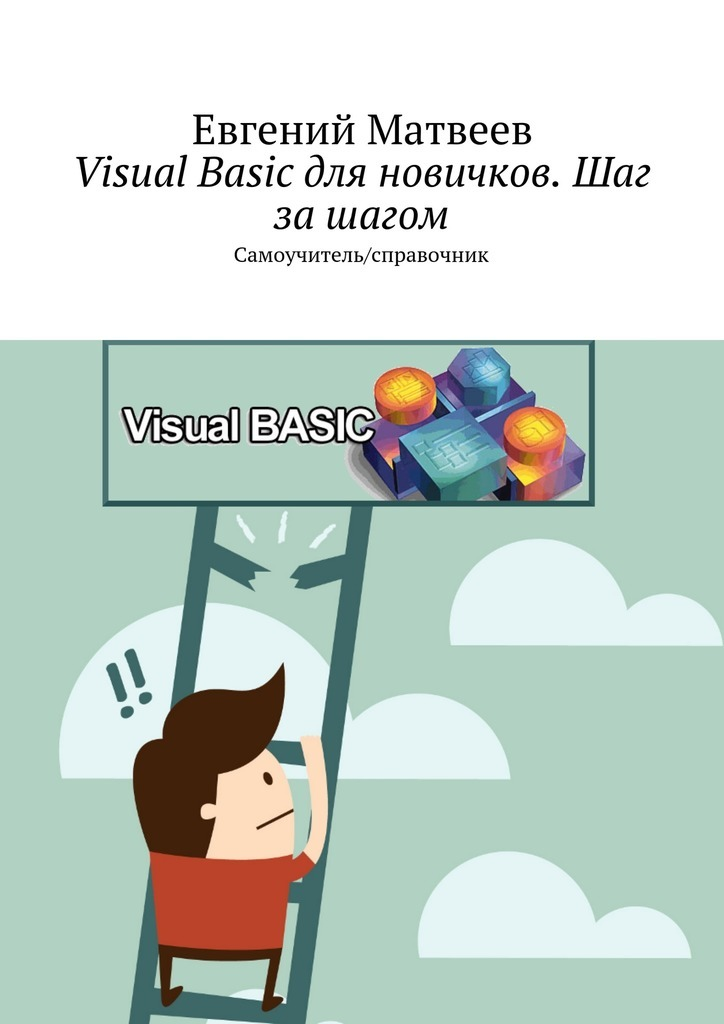 Евгений Матвеев Visual Basic для новичков. Шаг за шагом. Самоучитель/справочник 20a universal dc10 60v pwm hho rc motor speed regulator controller switch l057 new hot