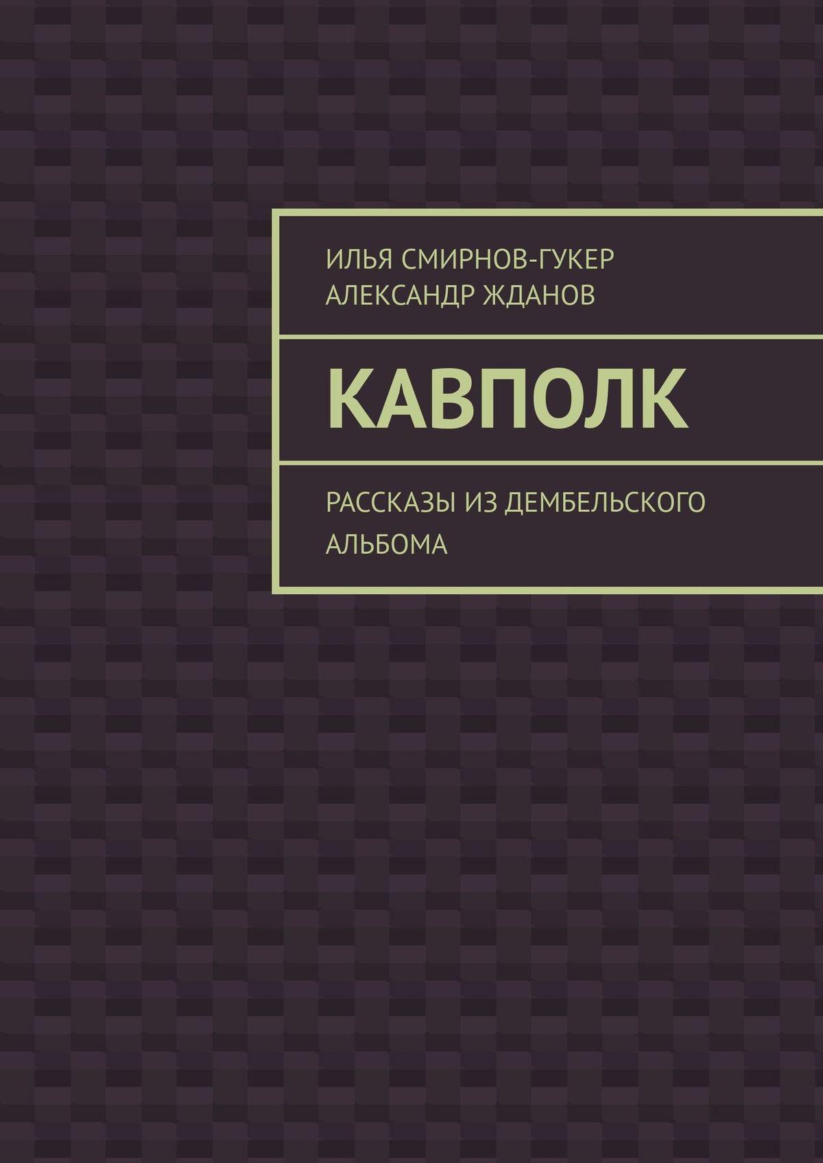 Илья Смирнов-Гукер Кавполк. рассказы из дембельского альбома солдатские сказки