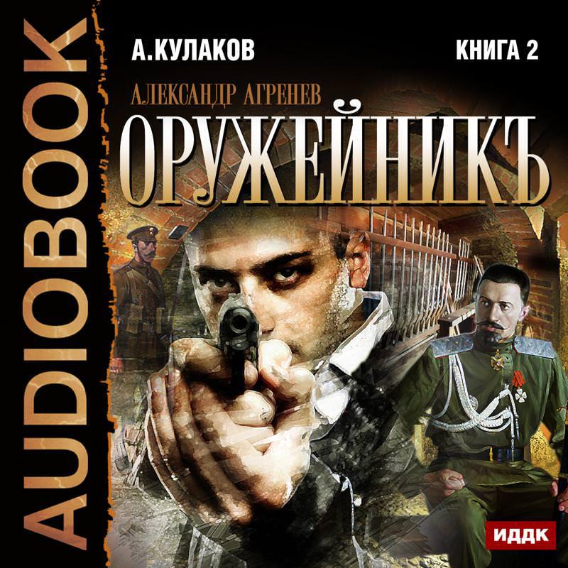 Алексей Кулаков Оружейникъ книга 84 2 2