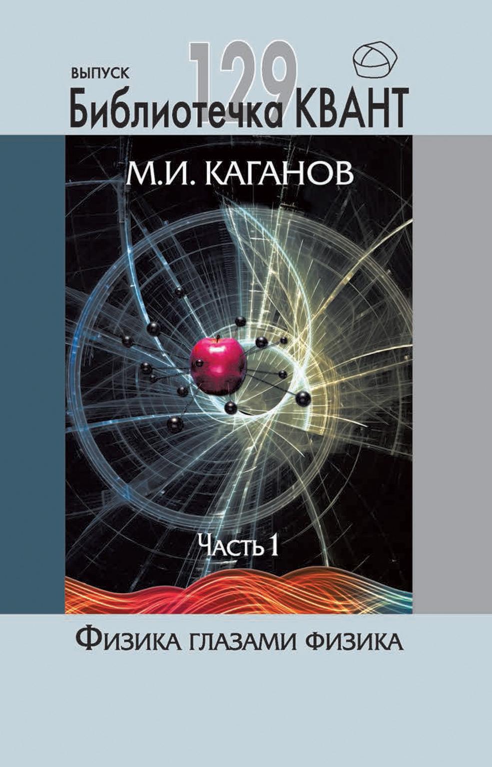 М. И. Каганов Физика глазами физика. Часть 1 цена